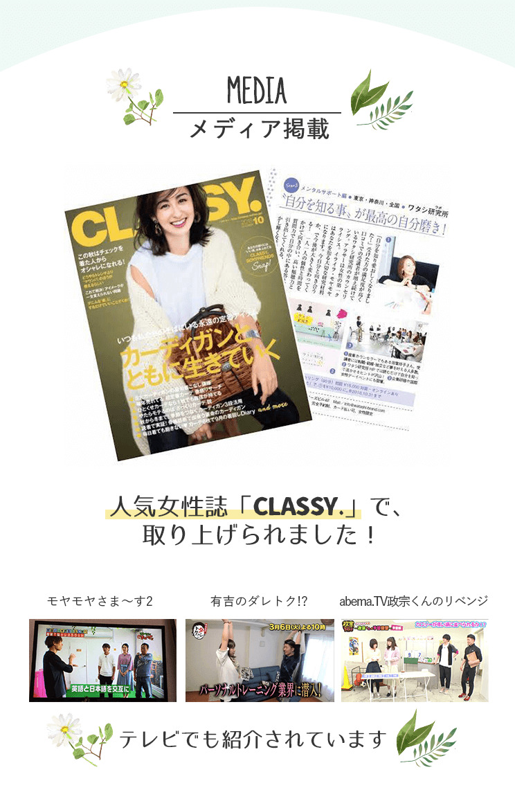 Limeパーソナルジムが「CLASSY.」にメディア掲載