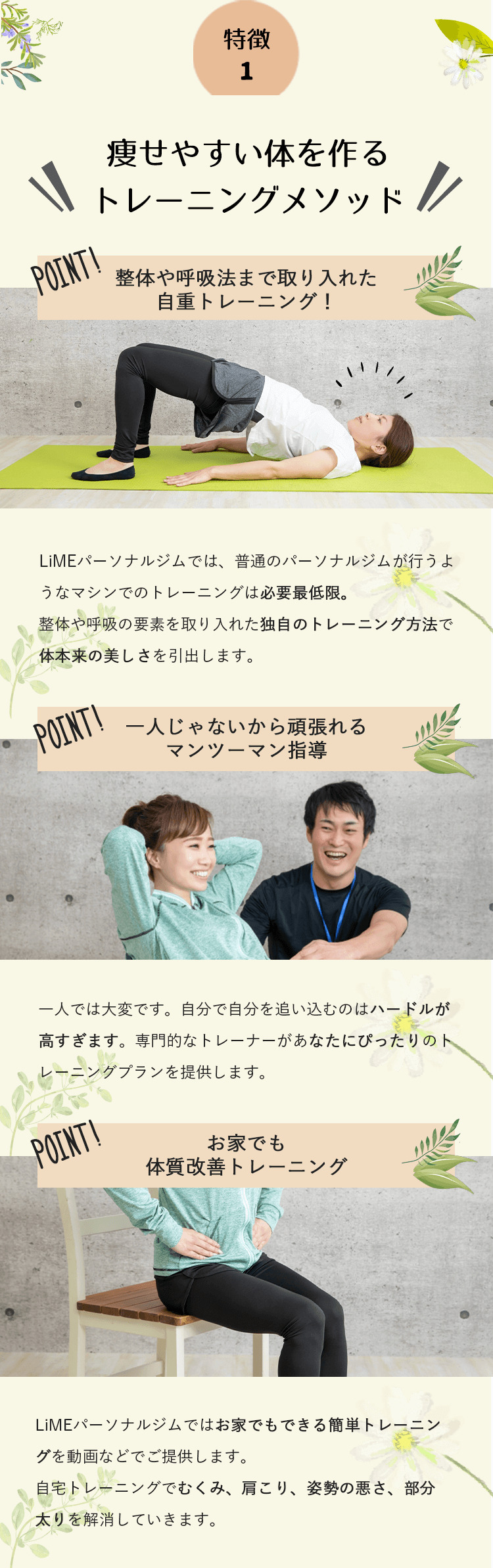 Limeパーソナルトレーニングジムの特徴1 痩せやすい体を作るトレーニングメソッド