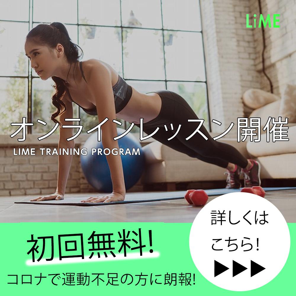 【神楽坂 パーソナルトレーニング】オンライントレーニング開始!