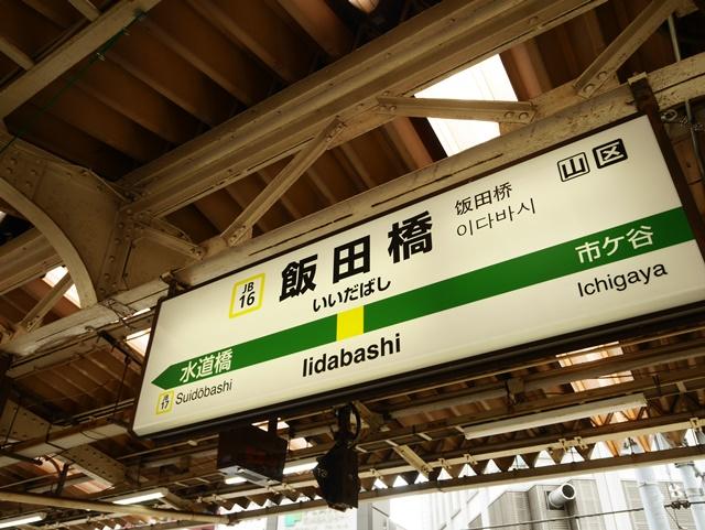 飯田橋英の看板