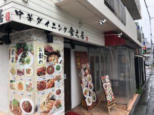 神楽坂のライムパーソナルトレーニングジムの前にある中華料理屋