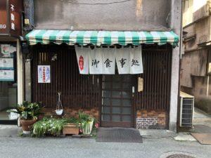 神楽坂の定食屋さん