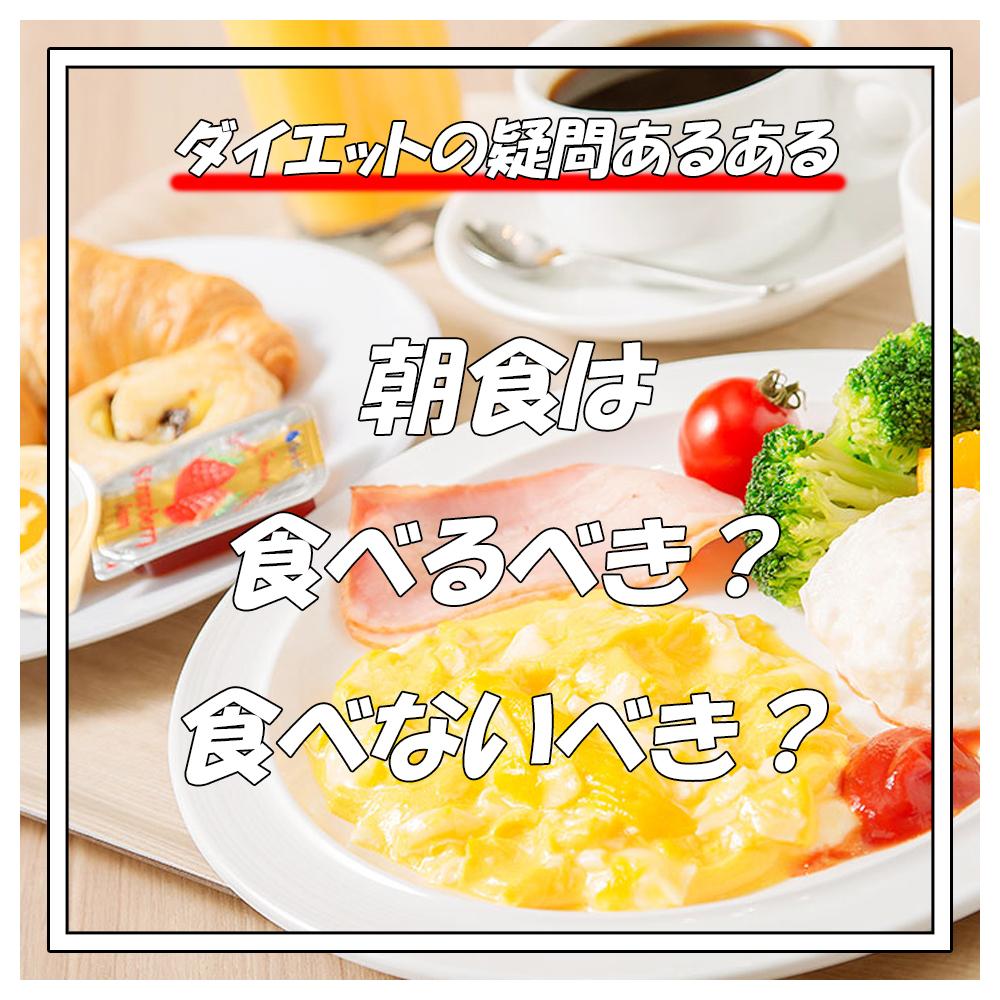 ダイエットの疑問あるある朝食は食べるべき?食べないべき?