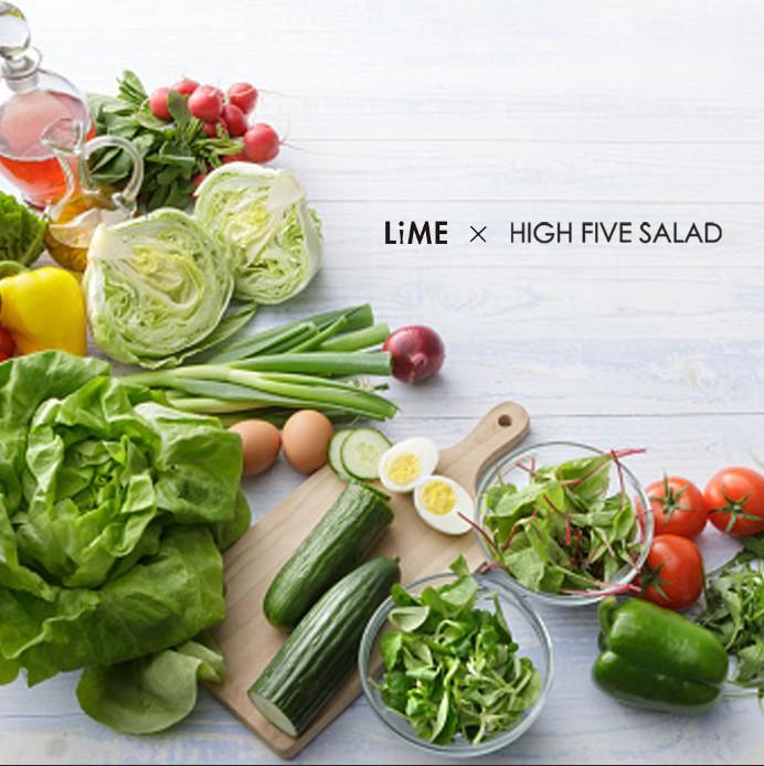 【先着10名限定】LiMEパーソナルジム×HIGH FIVE SALADコラボ企画